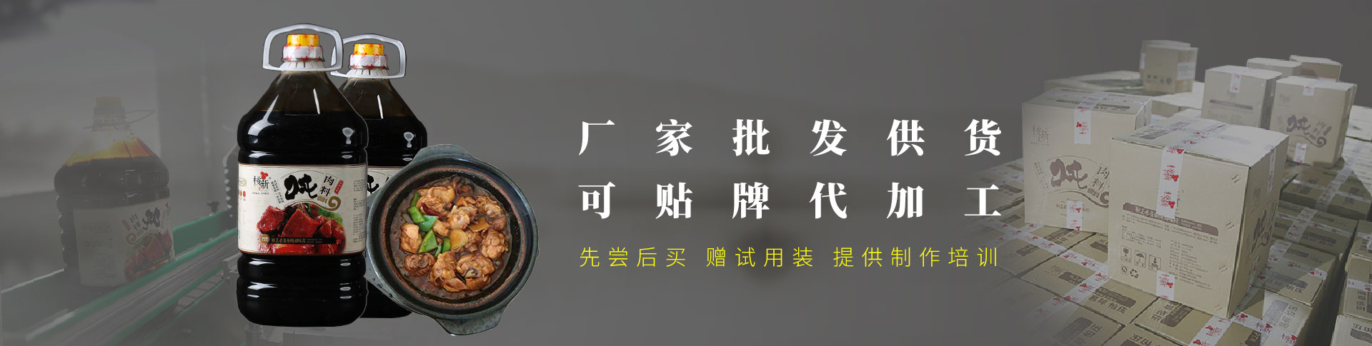 天津黄焖鸡米饭的调料代加工